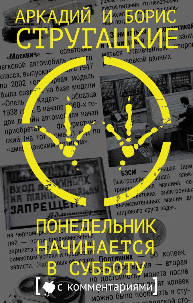 Аркадий Стругацкий, Борис Стругацкий - Понедельник начинается в субботу обложка книги