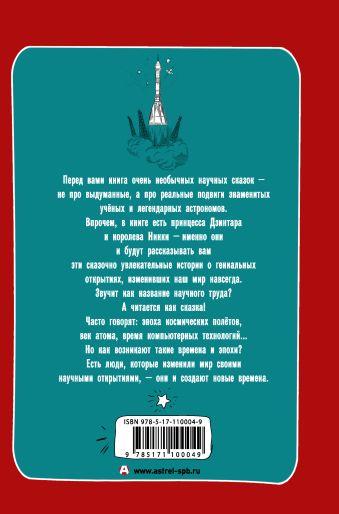 Первооткрыватели. 100 научных сказок Ник Горькавый