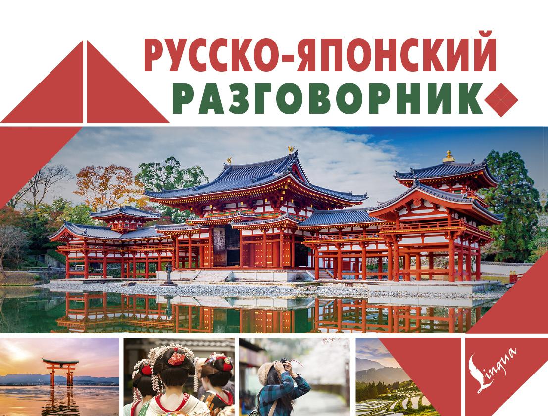 Надежкина Н.В. Русско-японский разговорник стоимость
