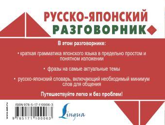 Русско-японский разговорник Надежкина Н.В.