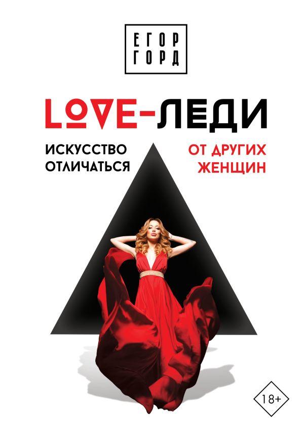 Горд Егор LOVE-леди. Искусство отличаться от других женщин