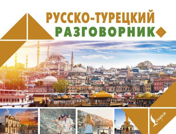 . Русско-турецкий разговорник