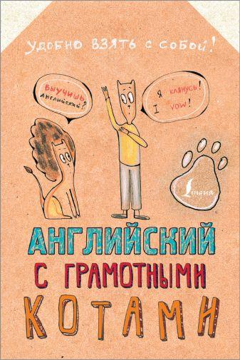 А. Беловицкая - Английский язык с грамотными котами обложка книги