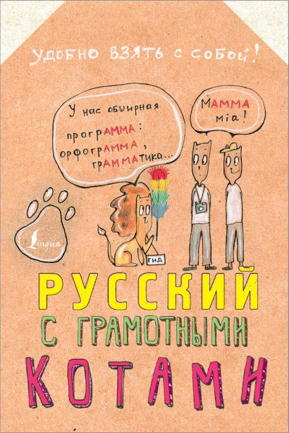 Русский язык с грамотными котами - фото 1