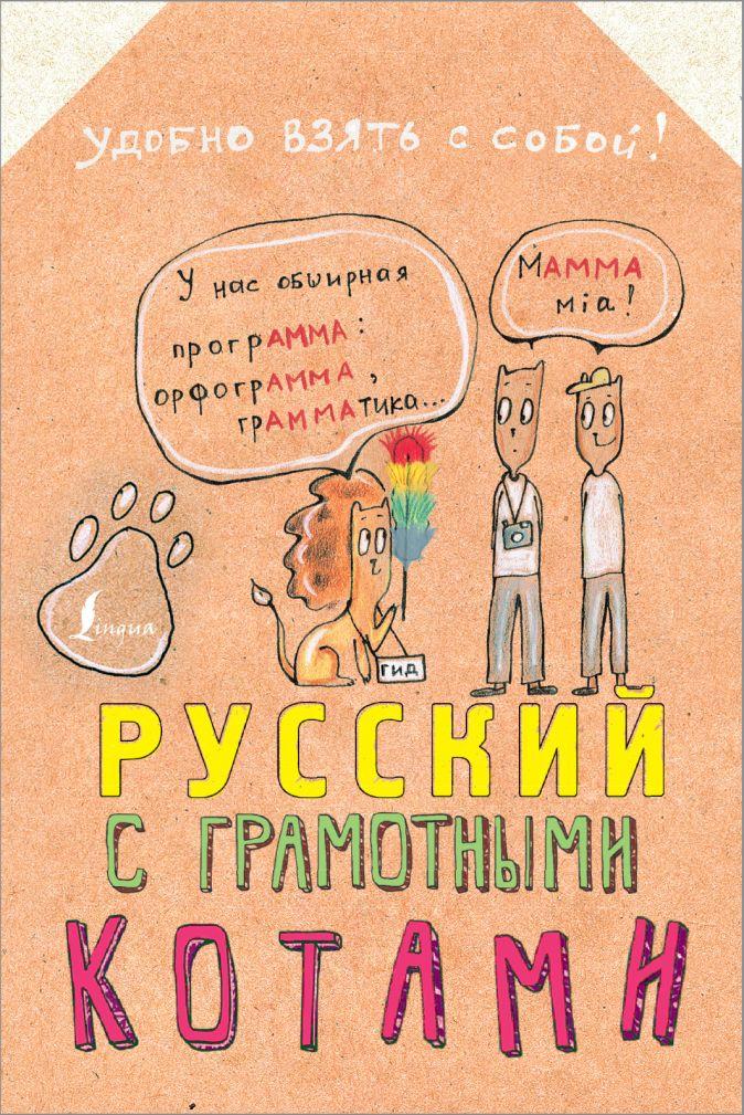Русский язык с грамотными котами А. Беловицкая