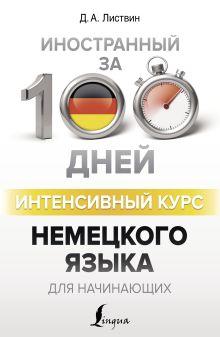 Иностранный за 100 дней