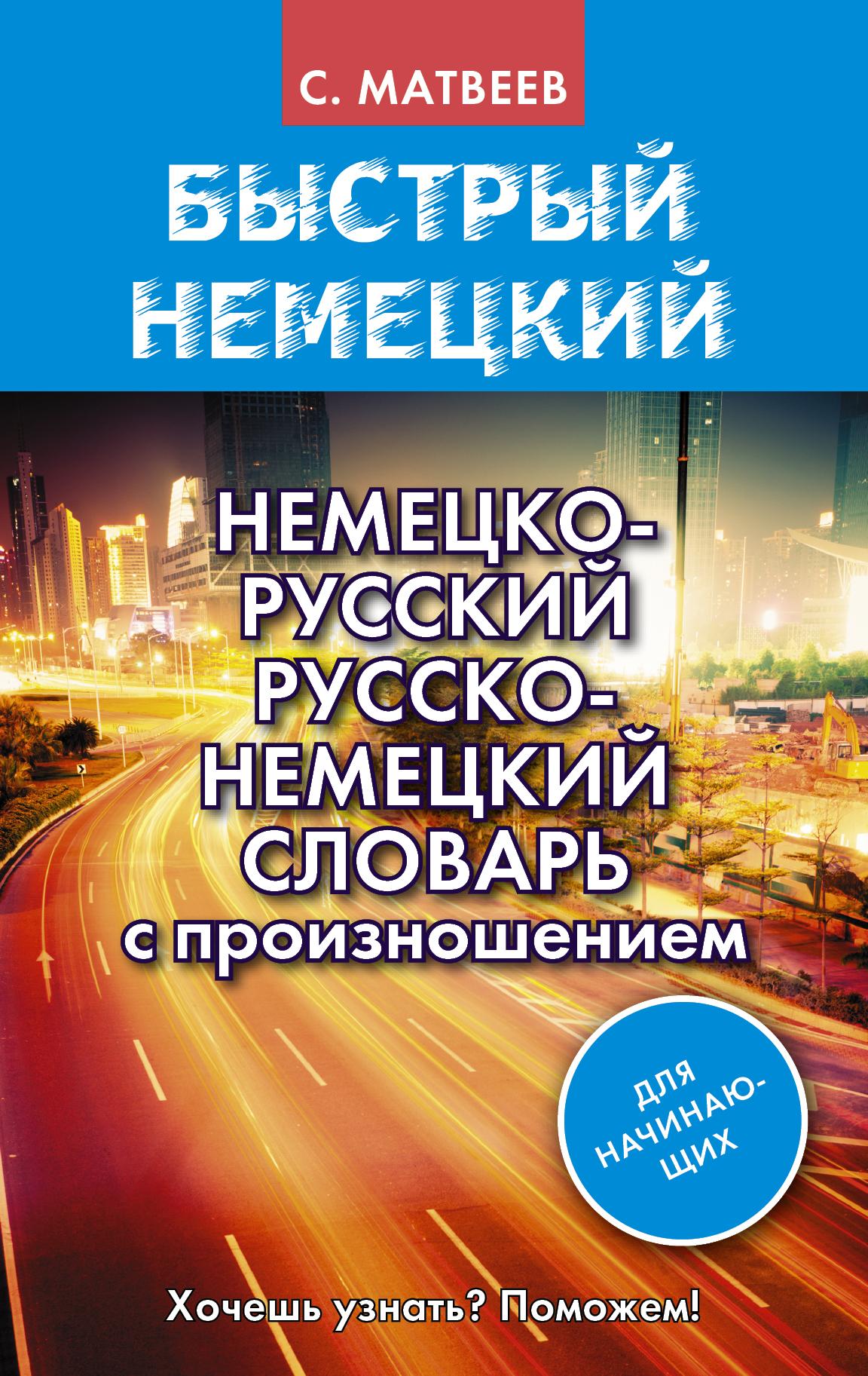 С. А. Матвеев Немецко-русский русско-немецкий словарь с произношением для начинающих