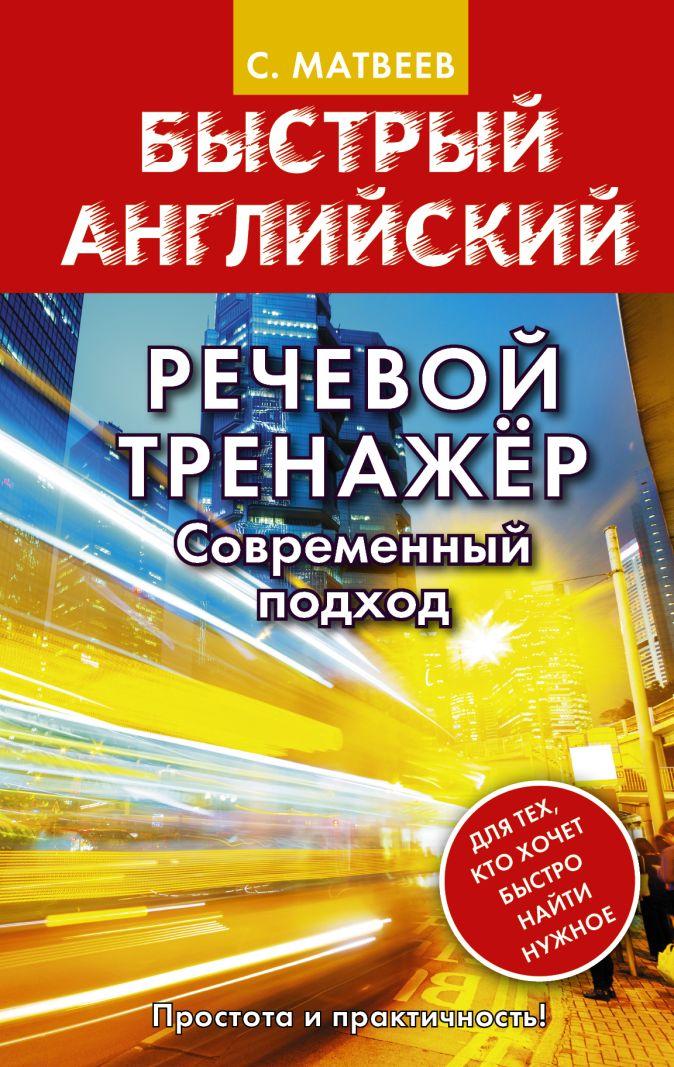 С. Матвеев - Речевой тренажер. Современный подход обложка книги