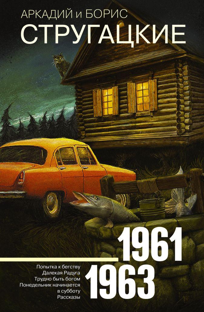 Аркадий Стругацкий, Борис Стругацкий - Собрание сочинений 1961-1963 обложка книги