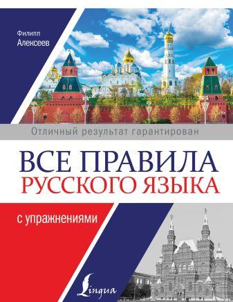 Ф. С. Алексеев - Все правила русского языка с упражнениями обложка книги