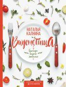 Калнина Наталья - Домашние хлопоты. Быстро, вкусно и экономно' обложка книги