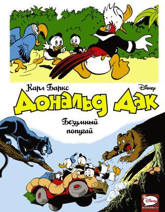 Карл Баркс - Дональд Дак. Безумный попугай обложка книги