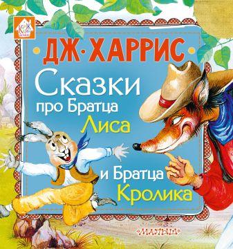 Харрис Д.Ч. - Сказки про Братца Лиса и Братца Кролика обложка книги