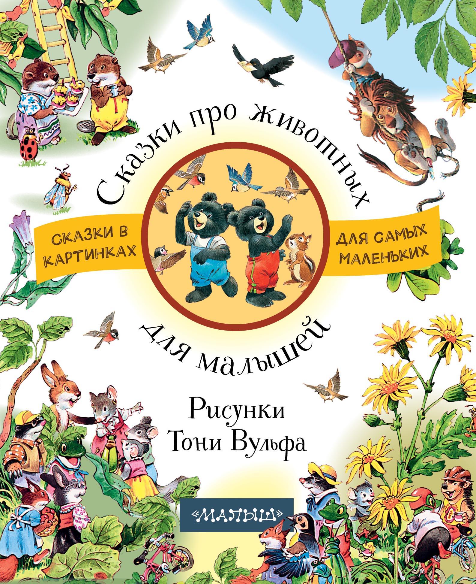 Тони Вульф Сказки про животных для малышей
