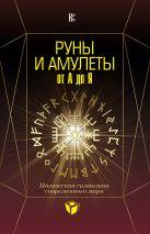 Гришаев Д.А. - Руны и амулеты от А до Я. Магическая символика современного мира' обложка книги