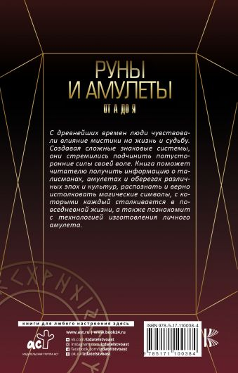 Руны и амулеты от А до Я. Магическая символика современного мира Гардин Д.А.