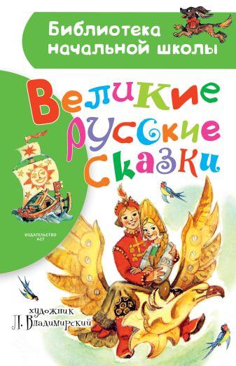 Владимирский Л.В. - Великие русские сказки. Рисунки Л. Владимирского обложка книги