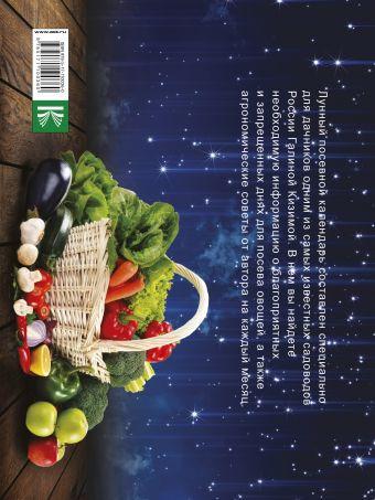 Лунный посевной календарь в удобных таблицах на 2019 год Кизима Г.А.