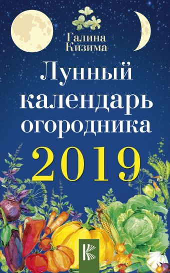 Лунный календарь огородника на 2019 год Кизима Г.А.