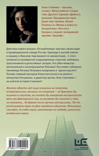 Оскорбленные чувства Ганиева А.А.