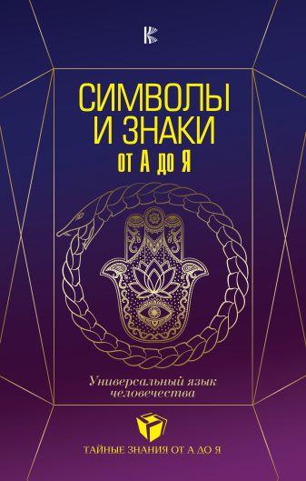 Рошаль В.М. - Символы и знаки от А до Я. Универсальный язык человечества обложка книги