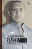 Шпинев В.В. - Реанимация. Как спасают наши жизни' обложка книги