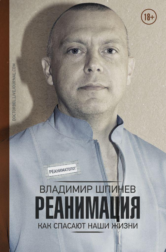 Шпинев В.В. - Реанимация. Как спасают наши жизни обложка книги
