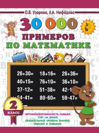 Узорова О.В., Нефёдова Е.А. - 30000 примеров по математике. 2 класс обложка книги