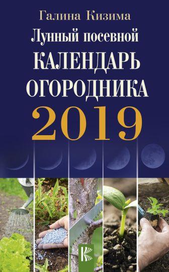 Кизима Г.А. - Лунный посевной календарь огородника на 2019 год обложка книги