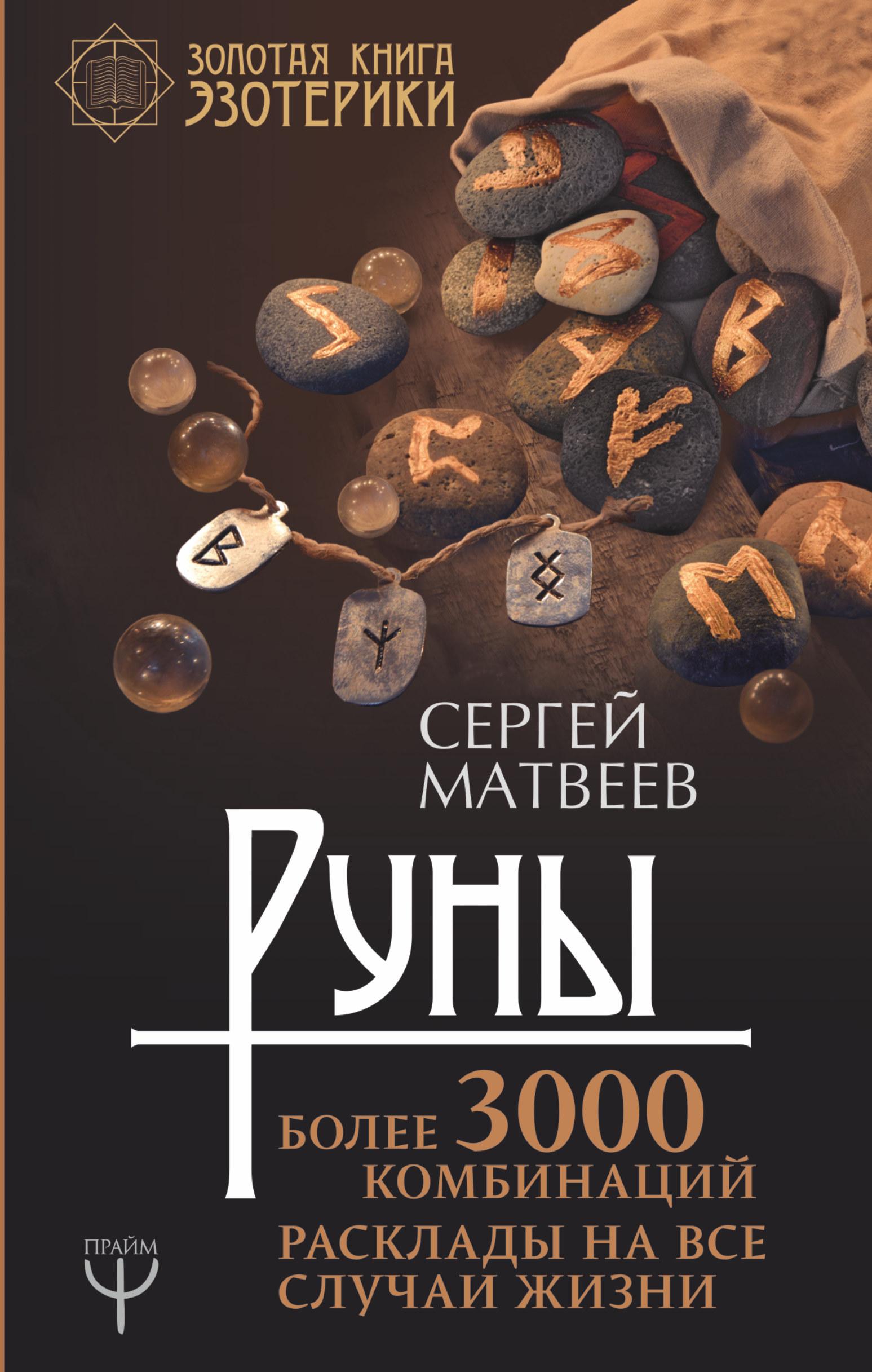 Сергей Матвеев Руны! Более 3000 комбинаций. Расклады на все случаи жизни
