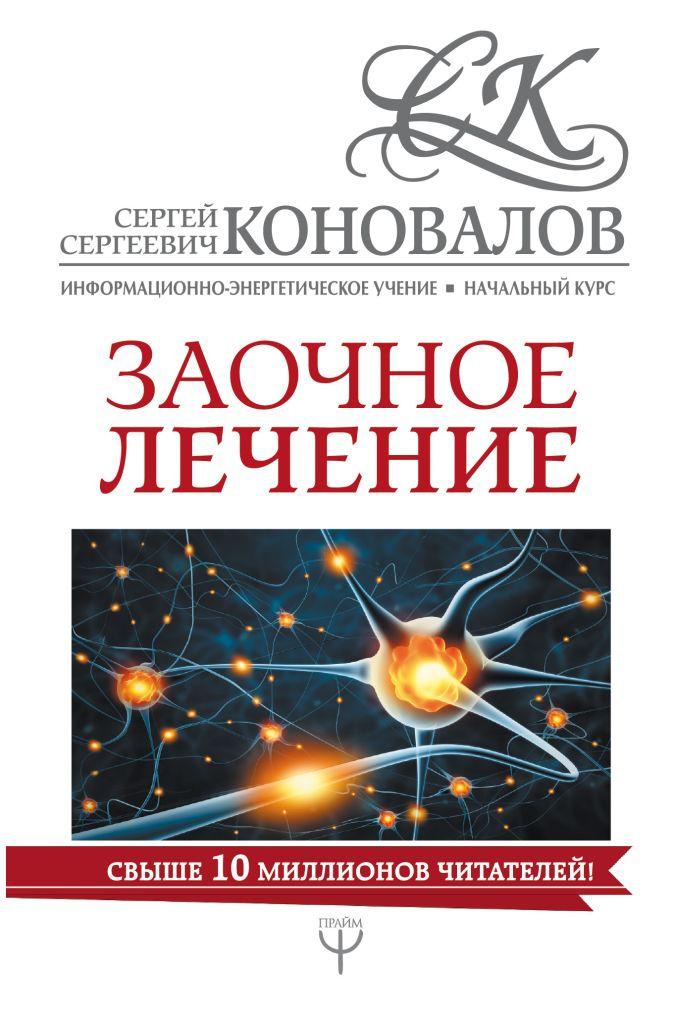 Сергей Сергеевич Коновалов - Заочное лечение обложка книги