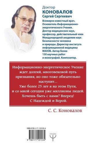 Заочное лечение Сергей Сергеевич Коновалов