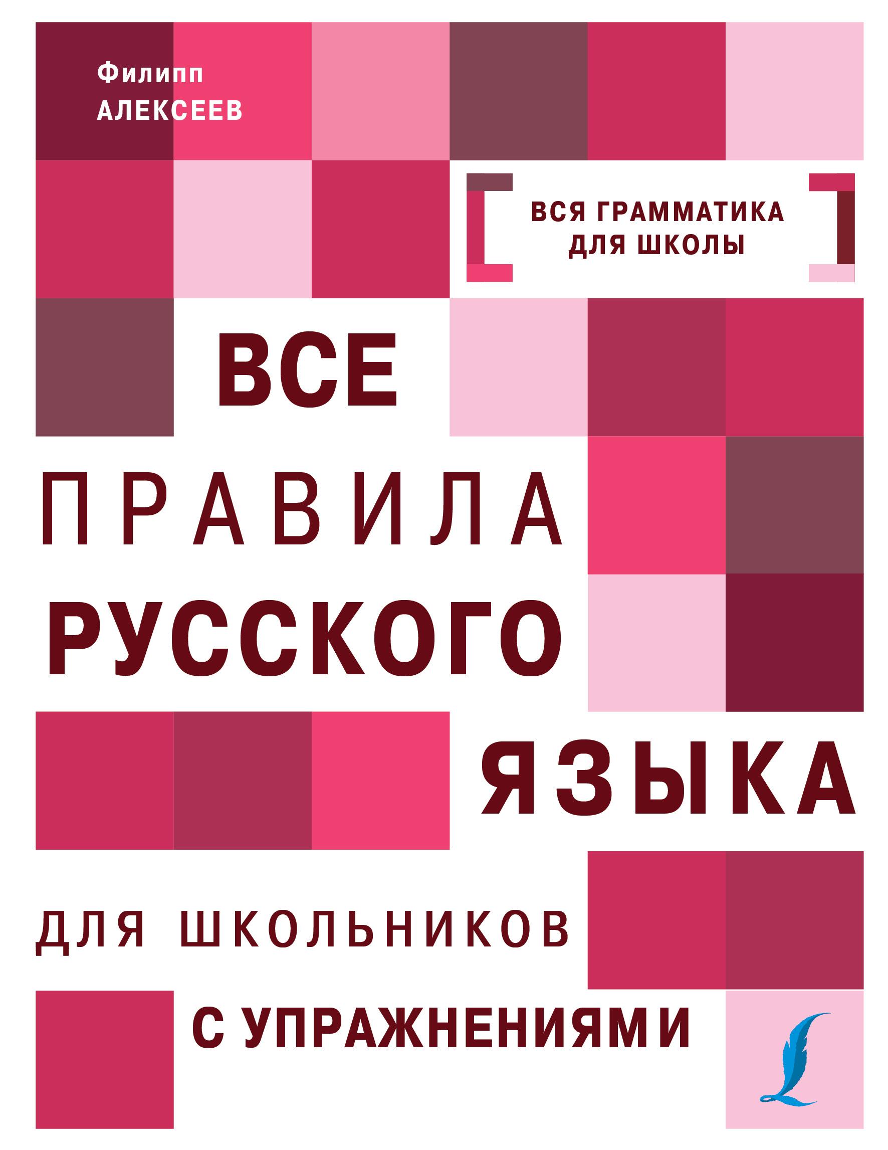 Ф. С. Алексеев Все правила русского языка для школьников с упражнениями
