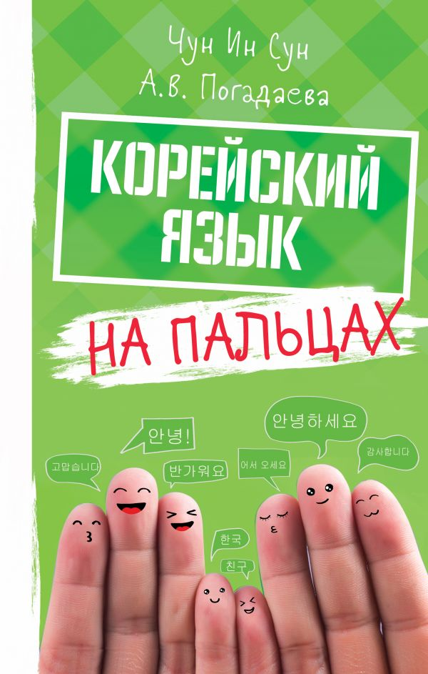 Погадаева Анастасия Викторовна, Чун Ин Сун Корейский на пальцах