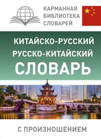 Ма Тяньюй - Китайско-русский русско-китайский словарь с произношением обложка книги