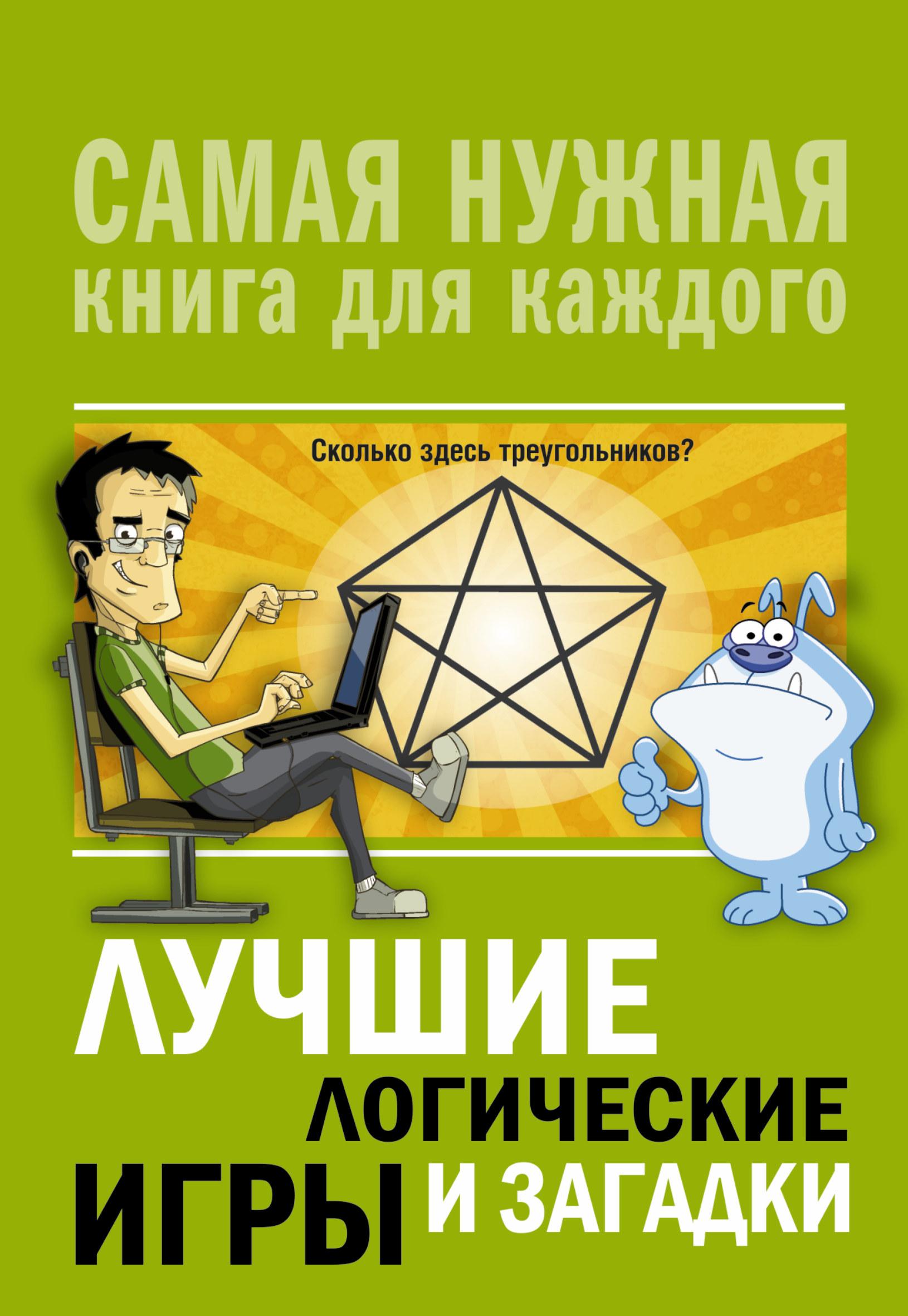 . Лучшие логические игры и загадки киселева е лучшие логические головоломки самые сложные логические задачи