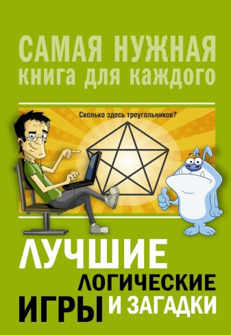 Лучшие логические игры и загадки