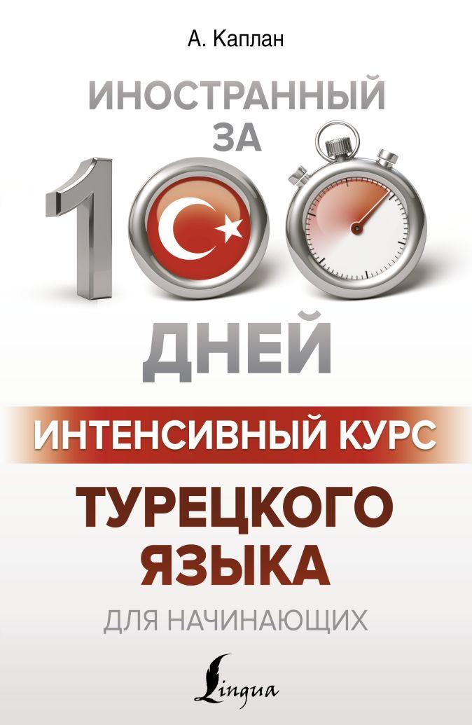 А.Каплан - Интенсивный курс турецкого языка для начинающих обложка книги
