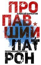Бархатов А.А. - Пропавший патрон' обложка книги