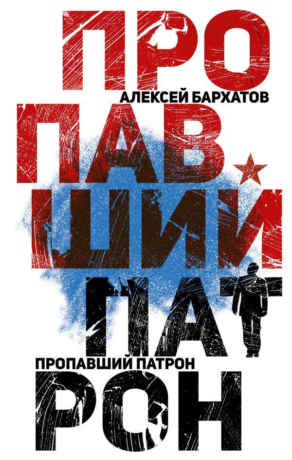 цена на Бархатов Алексей Александрович Пропавший патрон