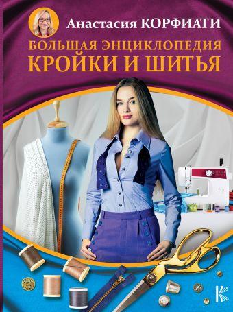 Корфиати А. Большая энциклопедия кройки и шитья