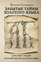 Сундаков В.В. - Русская школа русского языка' обложка книги