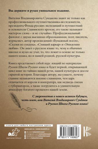Забытые тайны золотого языка Виталий Сундаков