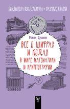 Душкин Р.В. - Всё о шифрах и кодах: в мире математики и криптографии' обложка книги
