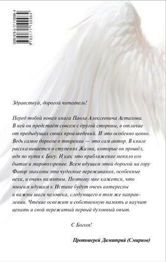 Простые чудеса Павел Астахов