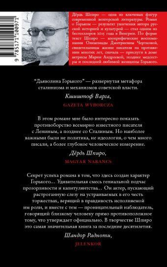 Дьяволина Горького Дёрдь Шпиро
