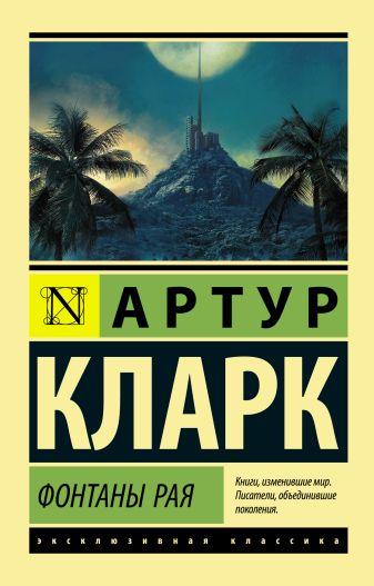 Артур Кларк - Фонтаны рая обложка книги