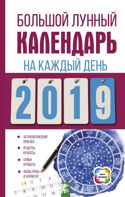 Большой лунный календарь на каждый день 2019 года - фото 1