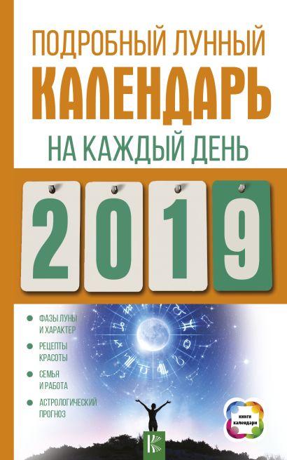 Подробный лунный календарь на каждый день 2019 года - фото 1