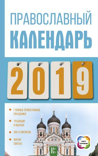 Православный календарь на 2019 год - фото 1